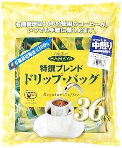 有機栽培 ドリップバッグ 中煎り 8g×36袋 有機栽培特撰ブレンド 有機栽培珈琲豆100%使用 ハマヤ ドリップコーヒー coffee コーヒー 珈琲 HAMAYA