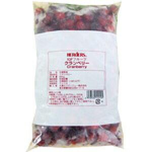 あす楽 クランベリー 冷凍フルーツ 300g×2袋 無着色 無添加 業務用 ハーダース IQFフルーツ 冷凍果実 お菓子 ヨーグルト アイスクリーム cranberry HERDERS