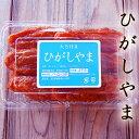 ひがしやま 東山 約500グラム 干しいも 芋菓子 高知県大月町産 無添加・無保存料