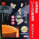 Ikura syouyu500