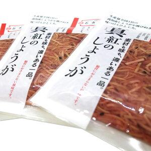 メール便 真紅のしょうが 55g×3個セット 送料無料 高知産生姜100% 高級紅しょうが 紅生姜 ご飯のおかず 牛丼 焼きそば たこ焼き お好み焼き ちらし寿司 いなり寿司知産紅しょうが