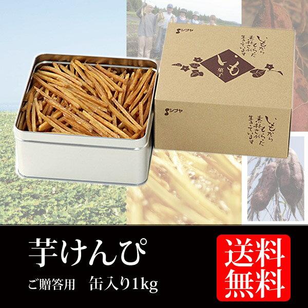 【贈答用】★送料無料 土佐の芋けんぴ 約1キロ 缶入り 国産★ギフトにも最適