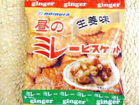 昼のミレービスケット 30g×4袋セット 生姜(しょうが)味 野村煎豆店謹製 懐かしい高知の素朴なビスケット
