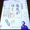 ★ ★ 青柳雖然龍馬 (14 枚) [正常],[收集] [凍結] [RCP] [05P19Dec15]