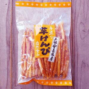 安芸の芋けんぴ 210g 高知県安芸産 高知県産さつま芋100% さつまいも 黄金千貫 芋菓子 お菓子 和菓子 スイーツ いもけんぴ 芋かりんとう