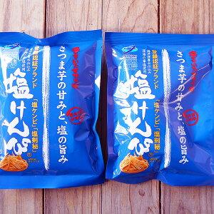塩けんぴ 南国製菓 165g×2袋 国産 塩ケンピ 塩剣秘 国内産さつまいも使用 海洋深層水 水車屋 さつまいも 深海の華10%使用 いもけんぴ 芋かりんとう 芋菓子 お菓子 和菓子 スイーツ ギフト プ