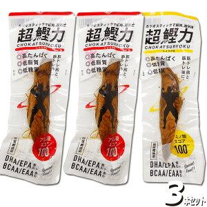 メール便 超鰹力 CHOKATSURYOKU アミノ酸スコア100 約50g×3本セット(しょうゆ味・しょうが味)筋肉超回復 送料無料