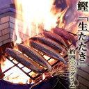 鰹 生たたき 約400グラム(2〜3人前) 藁焼き とれたてをさばき冷凍せず「その日」に発送 丸竹商店 かつお カツオ 冷…