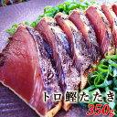 トロ鰹たたき 約350g(2〜3人前) 冷凍タイプ タレ・薬味つき 送料無料 あぶらがのった戻り鰹 かつお カツオ katuo 高…