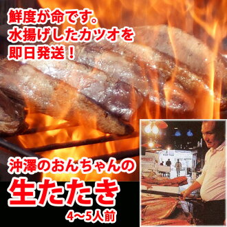 "★ Tosa bonito ' raw seared ""(-700 g 4-5 servings ) ★"