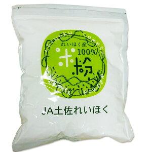 米粉 こめ粉 おコメの粉 高知産 800g JAれいほく製 米粉100% グルテンフリー ヘルシー 湿式気流粉砕方式