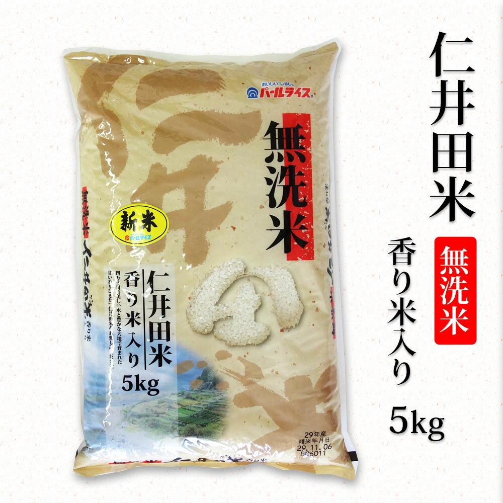 仁井田米 にいだまい 香り米入り 5キロ 無洗米 高知産