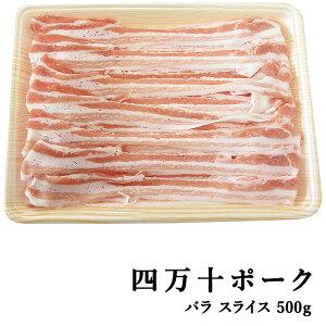四万十ポーク 窪川ポーク バラ・スライス 500g 高知産 豚肉 ポーク 焼肉 ステーキ しゃぶしゃぶ 高級 ギフト プレゼント お取り寄せ 産地直送 お中元 お祝い(200025)