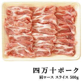 四万十ポーク 窪川ポーク 肩ロース スライス 約500g 高知産 甘みがあって柔らかジューシー ギフト 豚肉 ぶた肉(200020)