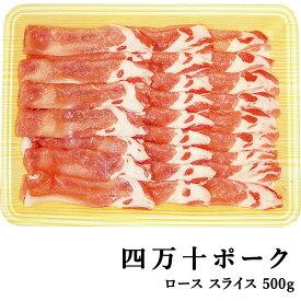 四万十ポーク 窪川ポーク ロース スライス 約500g 高知産 甘みがあって柔らかジューシー ギフト 豚肉 ぶた肉(200021)