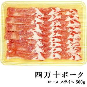 四万十ポーク 窪川ポーク ロース スライス 約500g 高知産 豚肉 ポーク 焼肉 ステーキ しゃぶしゃぶ 高級 ギフト プレゼント お取り寄せ 産地直送 お中元 お祝い(200021)