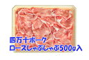 Sp roseshabu 500