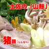 """As for a lot of wild boar hot pot wild boar hot pot set Kochi product 3-4 portions this unrivaled article """"boar meat!"""""""