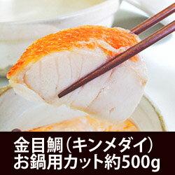 ★金目鯛(キンメダイ)お鍋用カット約500g★コラーゲンたっぷりの旨さかな
