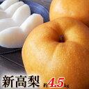 新高梨 にいたかなし 超大玉限定 約4.5kg 5〜6玉入 約800g/1玉 高知産又は福岡産 ご家庭用 送料無料 産地直送 国産 果汁たっぷり 甘い …