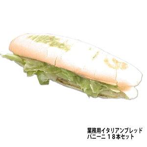 あす楽 パニーニ用パン イタリアンホットサンド用 80g×18個入 イタリアンブレッド サンドイッチ チャバッタ 冷凍パン 業務用食材 もちもち イタリアンスナック ロールパン 朝食 網目模様