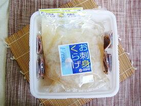 お刺身くらげ タレ付き2kg(1kg×2袋セット) お刺身用 業務用 海月 クラゲ(TKBS)