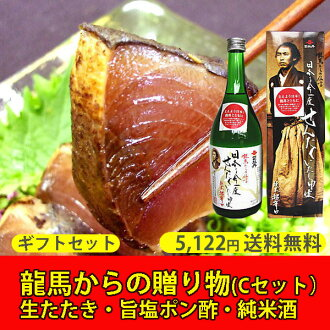 ★! Gifts from the Dragon horse ( C set / student bashing and stating that junmai sake Ponzu sauce salt and Tosa set ) ★ * COD fee +210 Yen is required