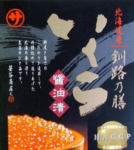 絶品!いくらの醤油漬け 北海道産イクラしょうゆ漬け500g【Cool delivery】