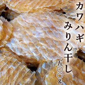 カワハギのみりん干し 500g 皮はぎ かわはぎ 味りん干し 炙り ハゲ ハギ マルハゲ カワハゲ 干物 酒の肴 珍味