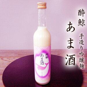 あす楽 酔鯨 あま酒 500ml 手造り吟醸麹 米 米麹 甘酒 あまざけ ノンアルコール 飲む点滴 Zakerappe