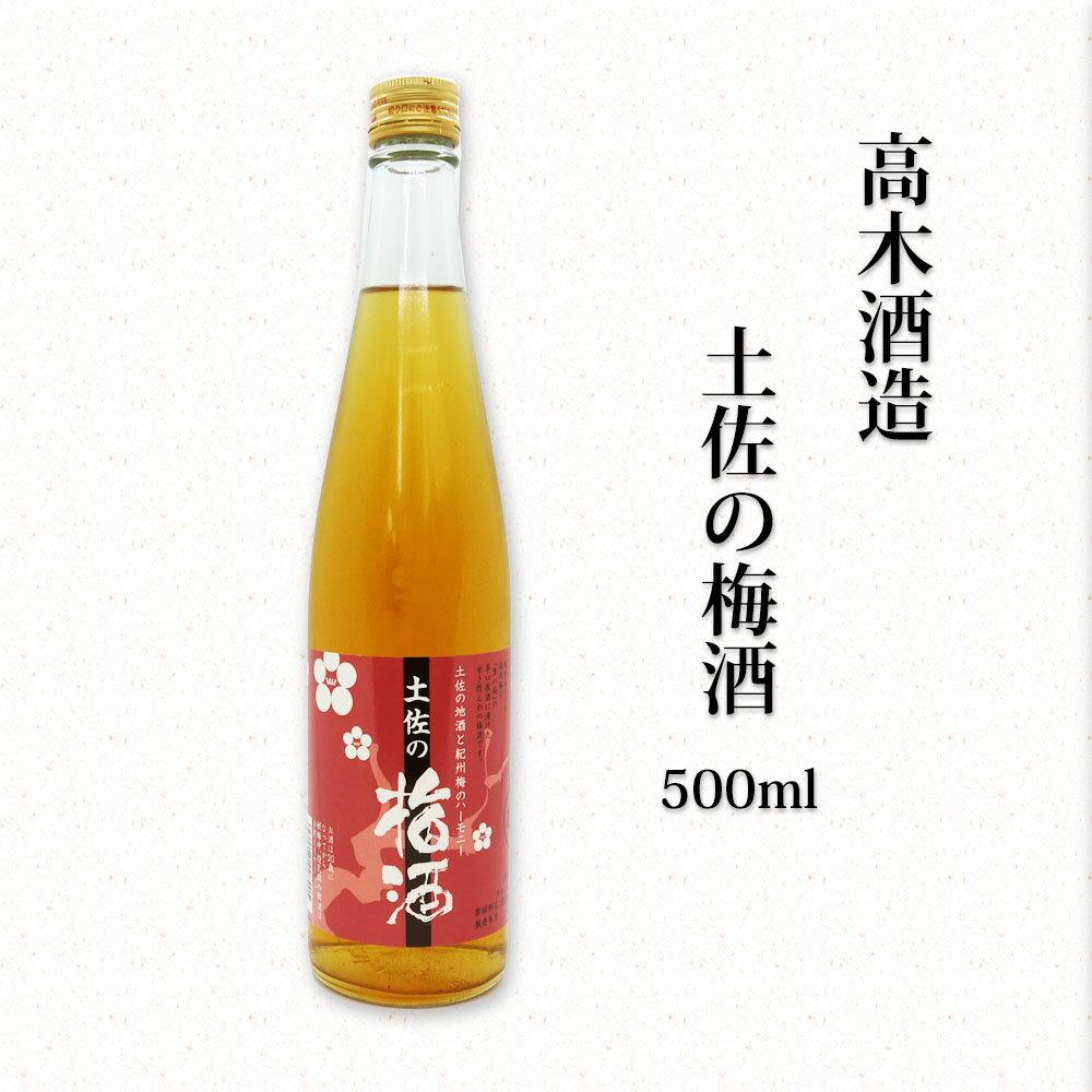 ★土佐の梅酒(500ML)(日本酒ベースのリキュール)◆(高木酒造・香南市)★[sake]クール便限定・未成年の方はお買い物できません