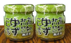 ゆずごしょう 柚子胡椒 40g×2個セット 高知産 北川村 無添加 ゆずこしょう 青ゆず使用 北川村ゆず王国 香辛料 汁もの 鍋物 麺類 おでん 刺身