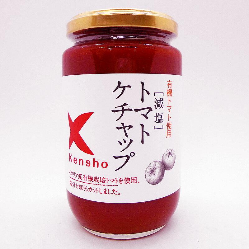 高知の減塩トマトケチャップ 380g ケンショー・ケチャップ 契約栽培農家の野菜使用 キングソースの会社の自然派トマトケチャップ
