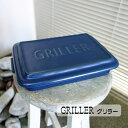 Griller navy main