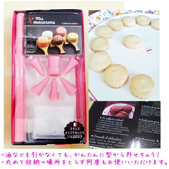 """米法国""""牛排蛋白杏仁饼干套 (硅胶烹饪用具 / macaron)。"""