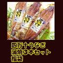Unagi3set-fukubukuro