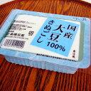 国産きぬごし豆腐 280g×3パックセット 滋賀県産大豆を高知県で加工 きぬごし 冷蔵便限定[Qtofk]【Cool delivery】