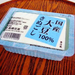 国産きぬごし豆腐 280g×3パックセット 滋賀県産大豆を高知県で加工 きぬごし 冷蔵便限定[Qtofk]