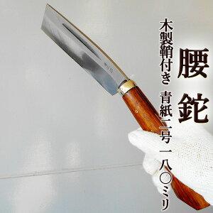 腰鉈 腰なた 180mm 青紙2号 磨 片刃 木製鞘付き 送料無料 みがき ZAKURI 土佐打刃物 右利き用 こし鉈 鉈 なた 磨き アウトドア キャンプ 枝打ち 藪払い 自由鍛造 japanese knife
