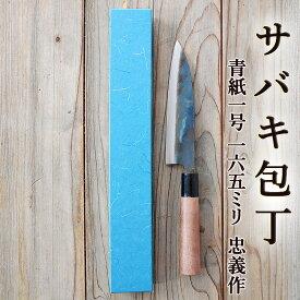 サバキ包丁 165mm 青紙1号 黒打 両刃 化粧箱つき 送料無料 さばき包丁 捌き 忠義作 土佐打刃物 軽量 包丁 ほうちょう 自由鍛造 japanese knife