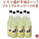 【送料無料】レモンサワー レモンチューハイ の割り材に!果実感たっぷりの復刻檸檬「富士白レモンチュウハイの素(600ml×6本)」【レ…
