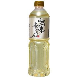 宝来みりん1000ml/1L もち米 伝統製法 国産 米の旨みが広がるコクのある味醂 ペットボトルで捨てやすいタイプ[015342]