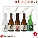 お酒 日本酒 母の日 早割 ギフト 飲み比べセット プレゼント ギフト ワイングラスで美味しい日本酒アワード2019金賞受…