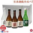 日本酒 プレゼント「あす楽」正午まで即日発送中! 飲み比べセット お歳暮 敬老の日 お酒 お酒 飲み比べセット ミニ …