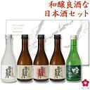 父の日ギフト お酒 プレゼント 日本酒 お酒 飲み比べセット ミニ ブランド 就職祝い 退職祝い 転職祝い 300ml×5本 |…