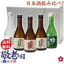 敬老の日 プレゼント まだ間に合う 日本酒 飲み比べセット お酒 「あす楽」正午まで即日発送中! お酒 飲み比べセット…
