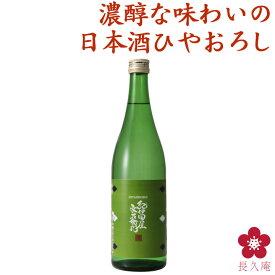 ひやおろし 秋あがり 限定酒 日本酒 熟成されたまろやかな香りと深い味わい 純米酒「紀伊国屋文左衛門」ひやおろし720ml[びん詰][010125]