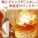 父の日 お酒 ウィスキー プレゼント ギフト に!ウィスキーと梅のコラボ|飲みやすいウィスキーでおすすめのお酒 PLUMIA(プラミア)【…