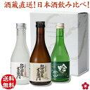 お酒 日本酒 飲み比べセット ギフト プレゼント お歳暮 就職祝い 退職祝い 転職祝い 300ml×3本 |紀伊国屋文左衛門と…