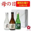 父の日 母の日 遅れてごめんね 最短お届け受付中 日本酒 あす楽 プレゼント お酒 飲み比べセット ギフト ミニ ブラン…